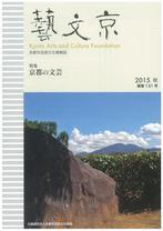 No.131  京都の文芸