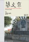 #137_京都の近代-岡崎の文化