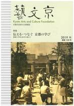 #138_伝える・つなぐ 京都の学び