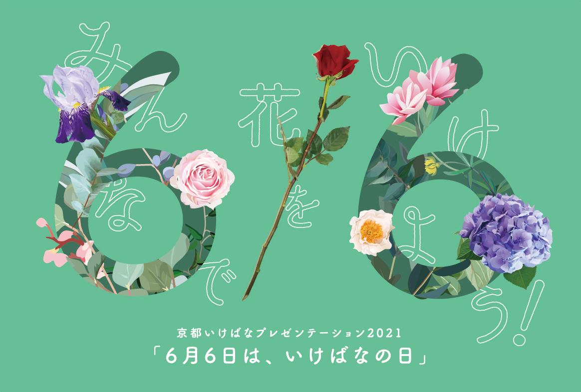 いけプレ2021DM_オモテ.png