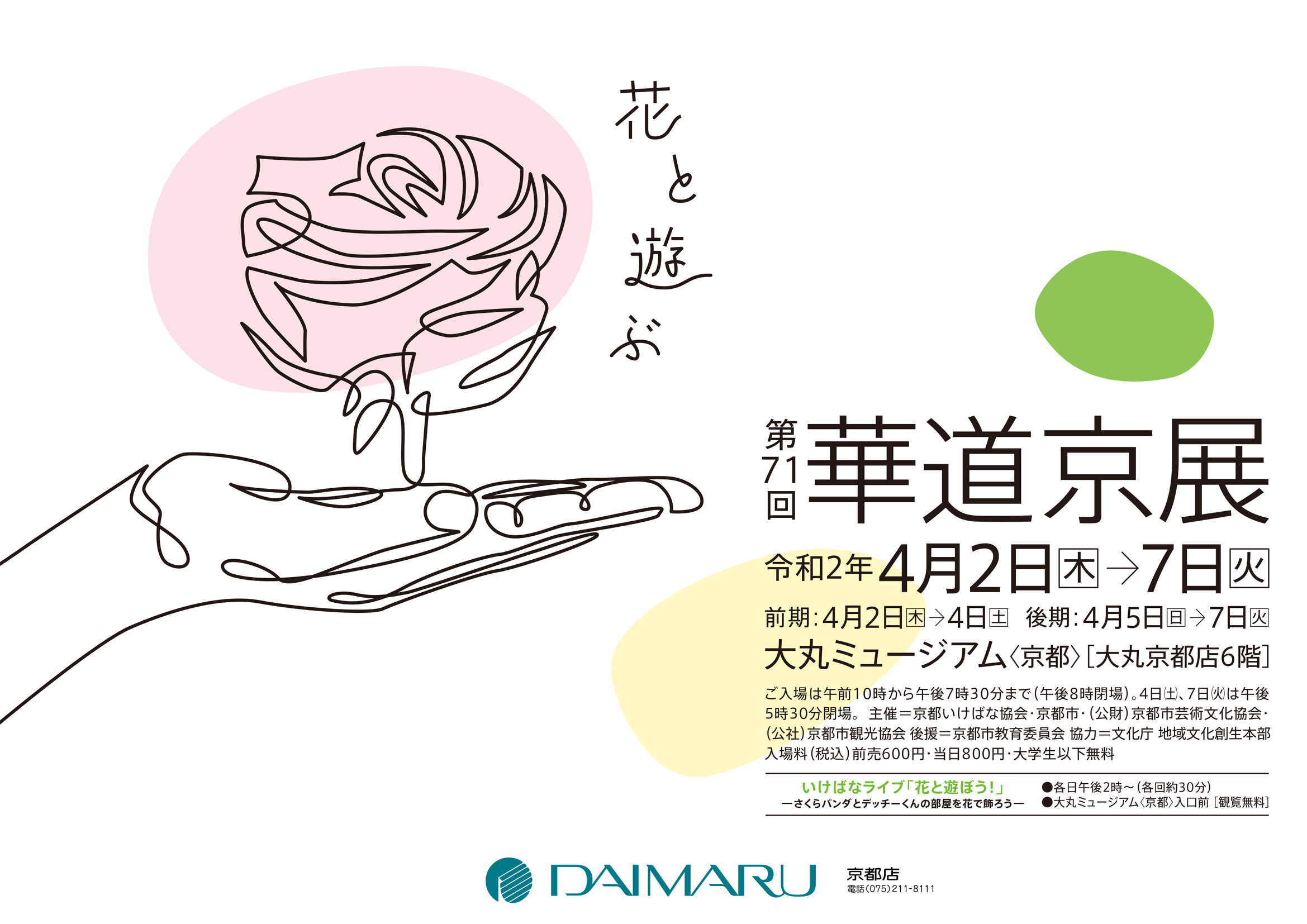 71華道京展チラシ表面.jpg