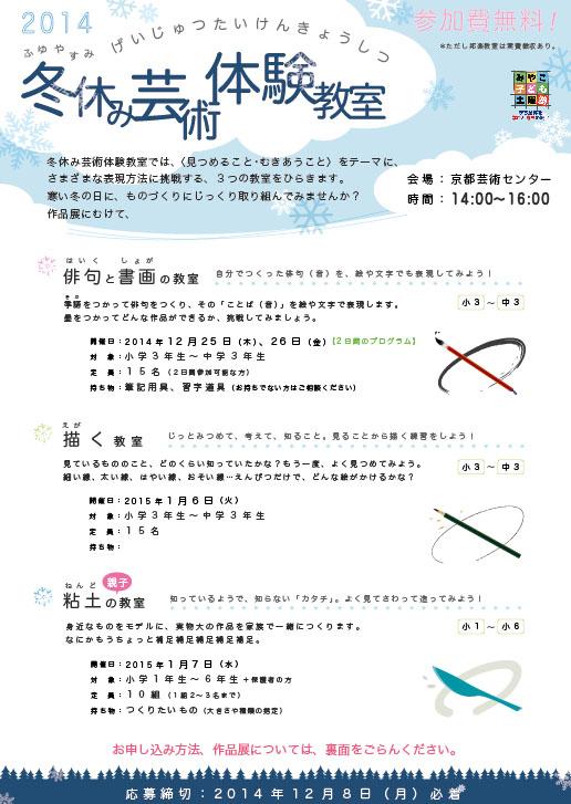 fuyu_flier.jpg