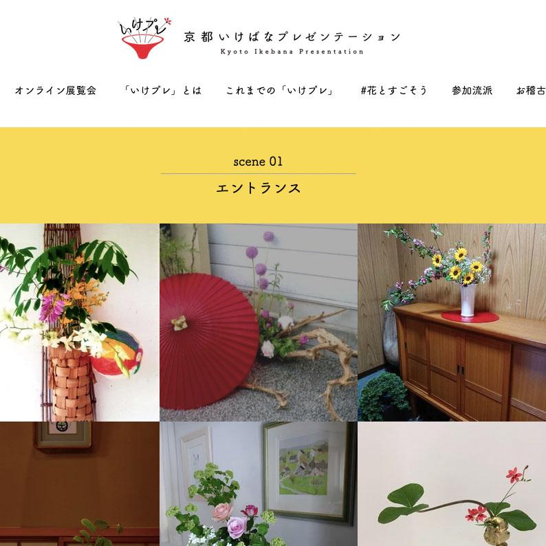 web用いけプレ.jpg