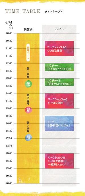 IkePre2018_Timetable-1.jpg