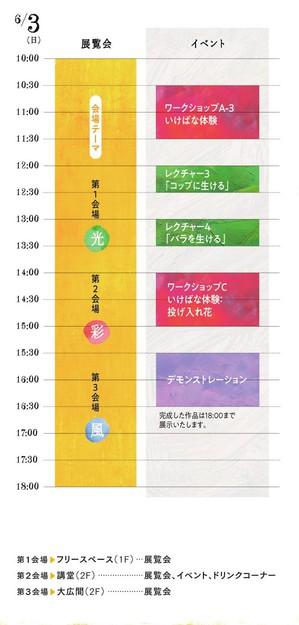 IkePre2018_Timetable-2.jpg