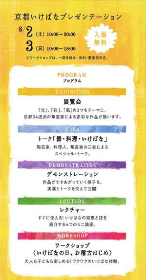 ike_pre_program.jpg
